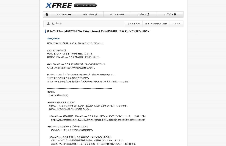 XFREEのWordPress5.8.1への対応状況