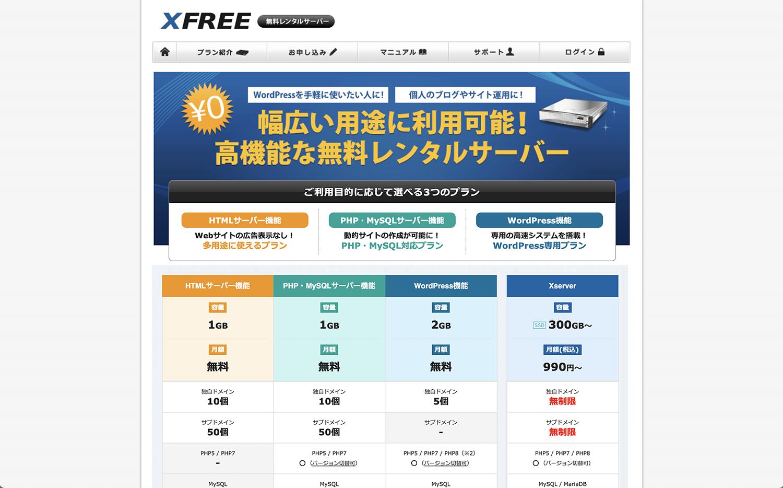 XFREEの公式ホームページ