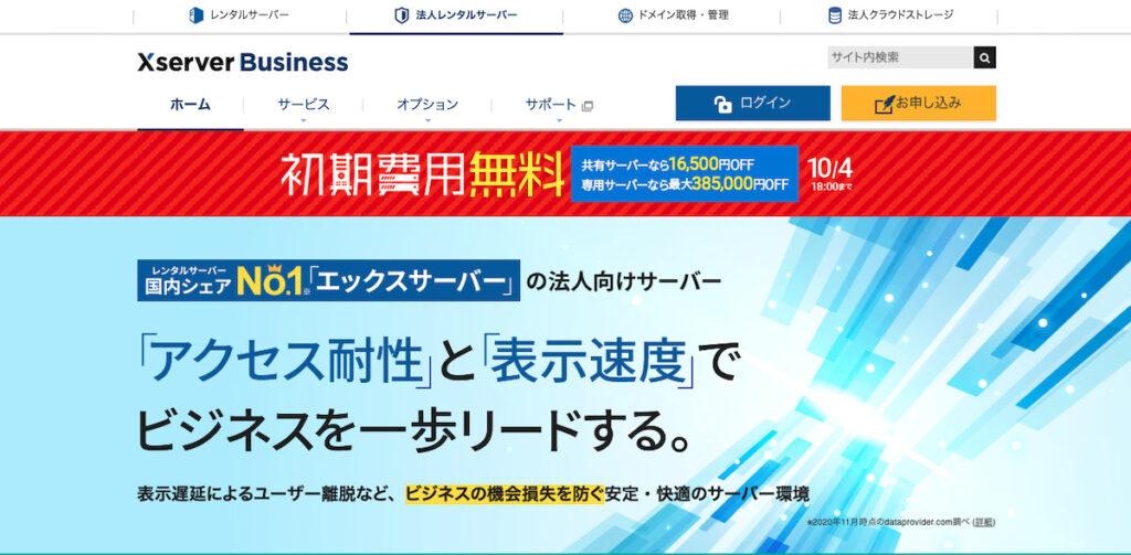 エックスサーバービジネストップページ