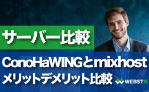 ConoHa WING mixhostのメリットデメリットサーバー比較