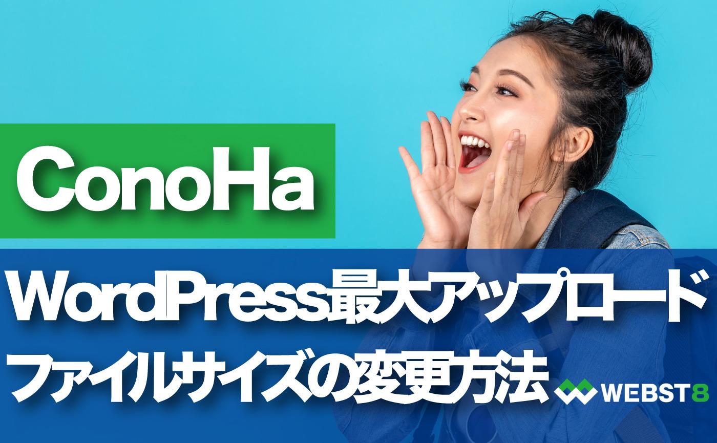 ConoHa WING WordPress最大アップロードファイルサイズの変更方法