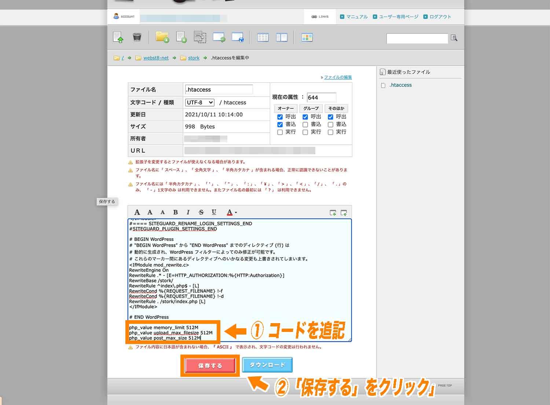 .htaccessファイルにコードを追記し保存する
