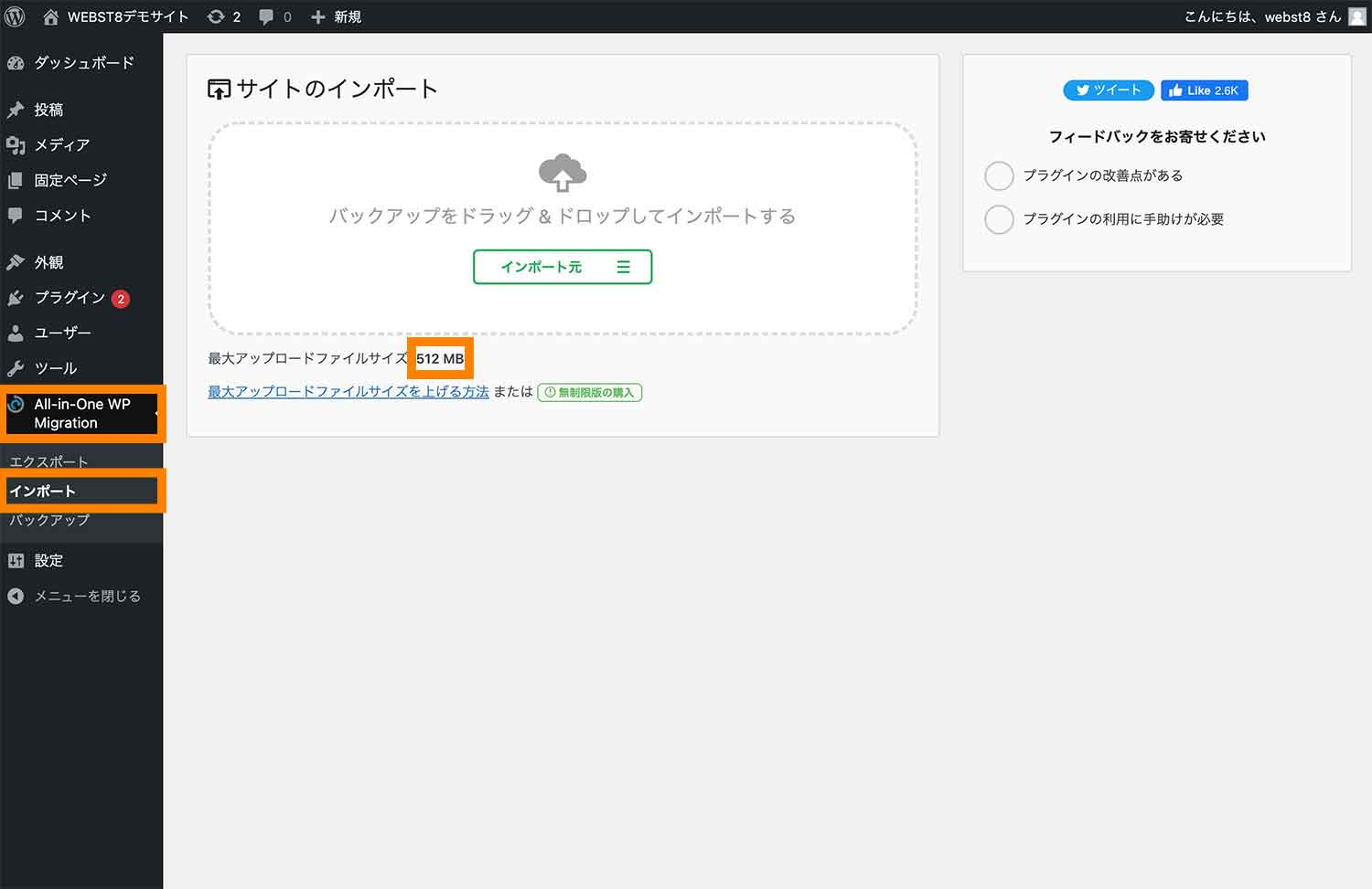 「All-in-One WP Migration」→「インポート」から最大アップロードサイズを確認
