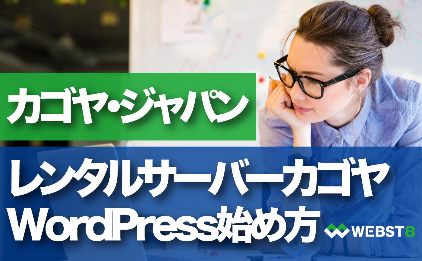 カゴヤジャパン レンタルサーバーカゴヤでのWordPressの始め方