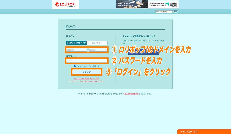 ロリポップのログイン画面
