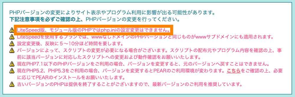 ロリポップのphp.ini設定における注意事項