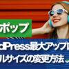 ロリポップ WordPress最大アップロードファイルサイズの変更方法