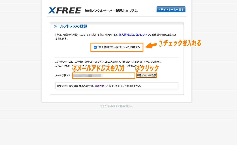 XFREEメールアドレス登録画面