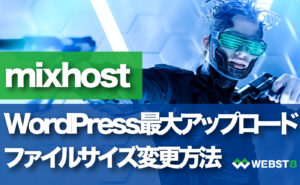 mixhost(ミックスホスト) WordPress最大アップロードファイルサイズの変更方法