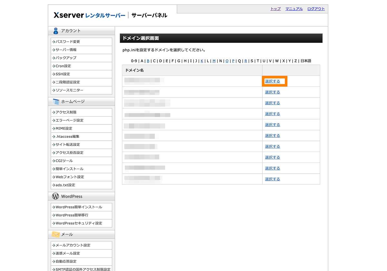 php.iniを設定したいドメインを選択する
