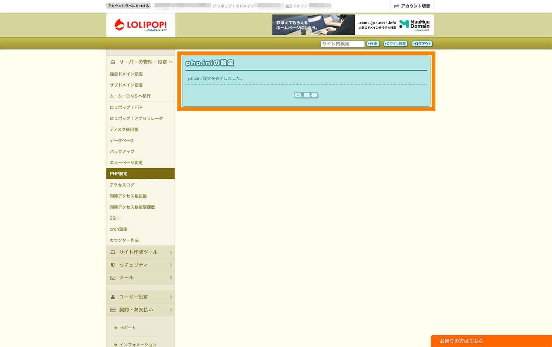 php.iniの設定変更完了画面