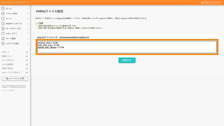 php.ini設定のテキストエリア内にコードを追記