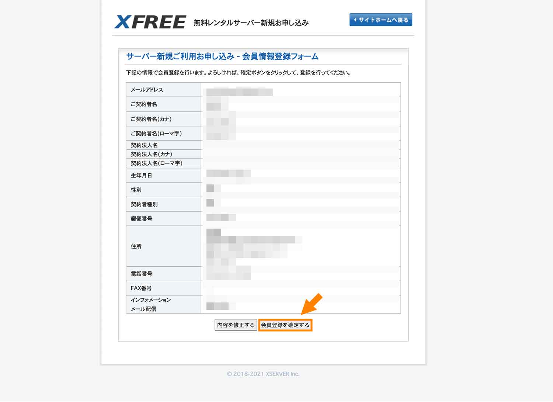 会員情報登録フォームに入力した内容の確認画面