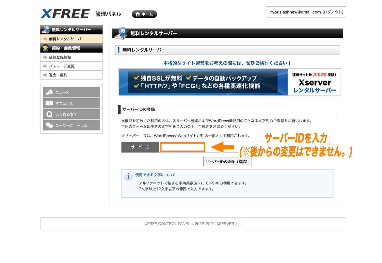 「サーバーID」の設定画面