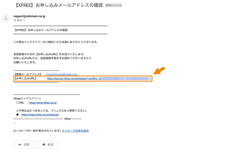 XFREEの登録確認メール