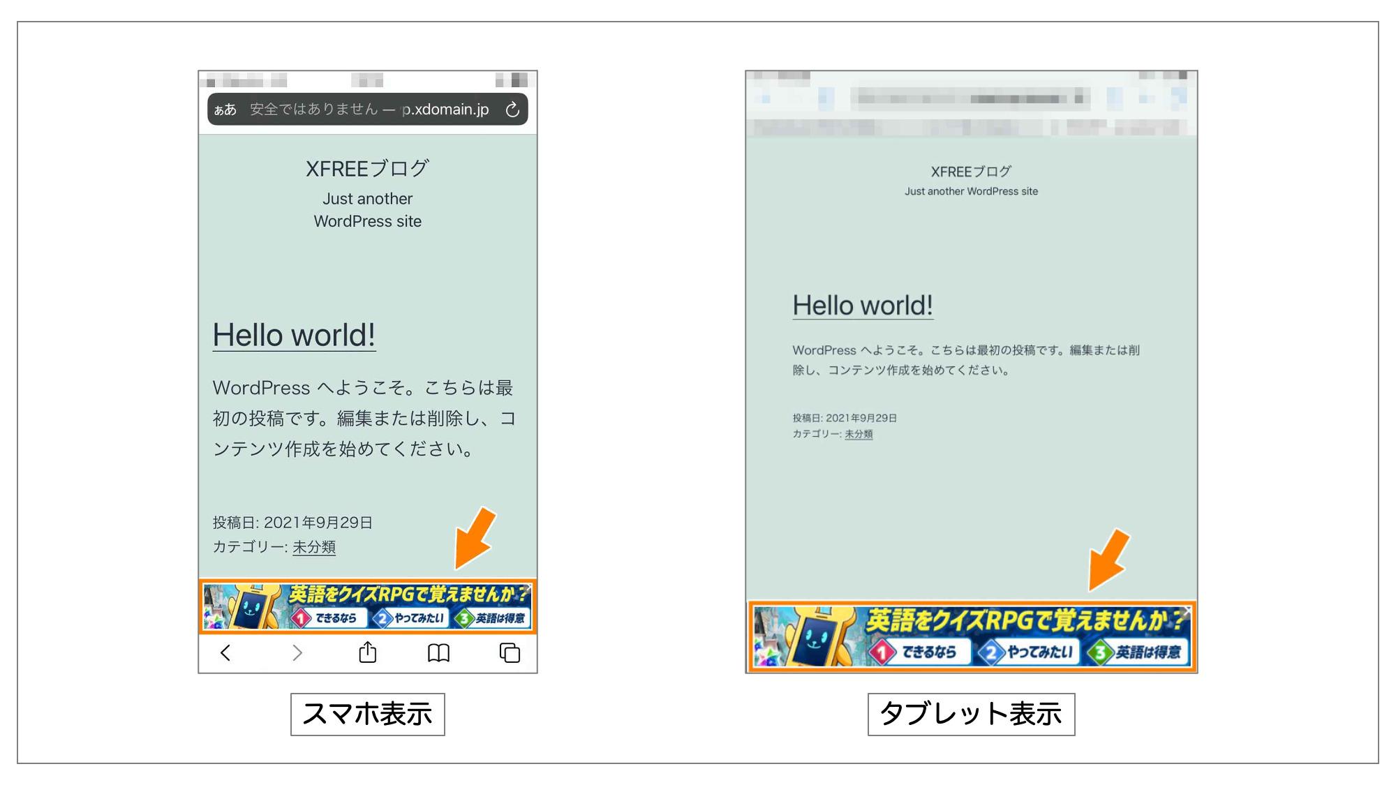 XFREEの「WordPress機能」で作成したサイトをスマホ・タブレットで表示した例