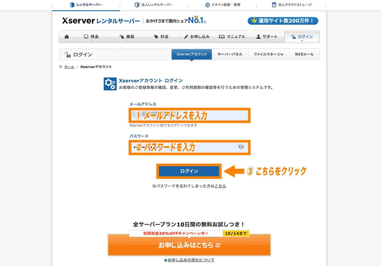 Xserverのログイン画面