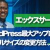 エックスサーバーでWordPress最大アップロードファイルサイズの変更方法