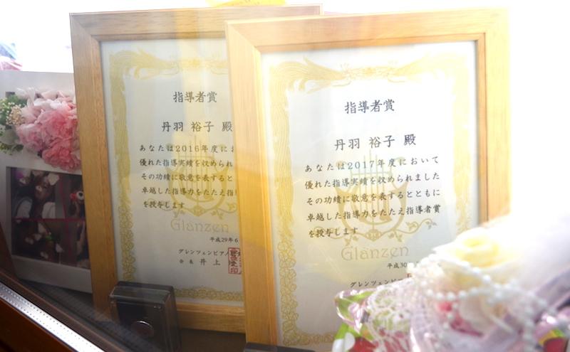 丹羽先生が受賞された賞状