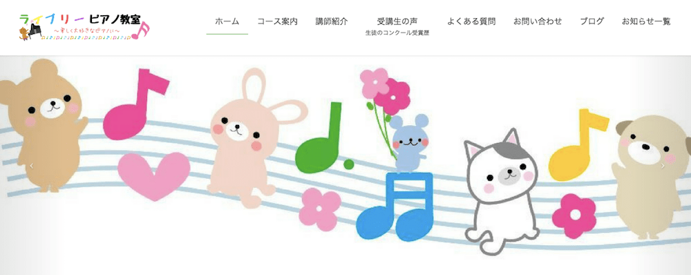 ピアノ教室ライブリー ホームページ