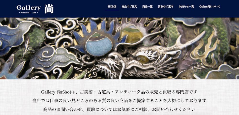 大阪堀江にある古美術の販売・買取専門店 Gallery尚