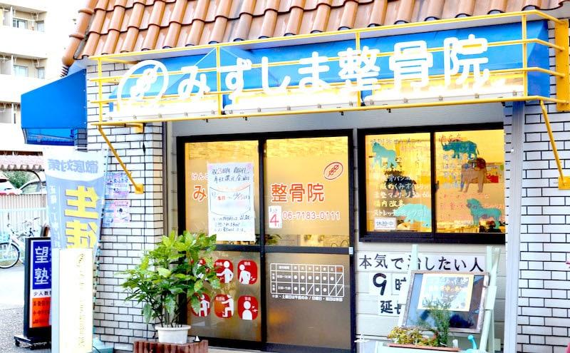 大阪市住吉区長居にある整骨院 みずしま整骨院
