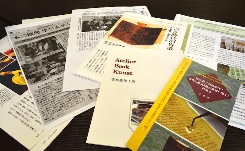 NPO法人 書物研究会 これまでのインタビュー資料や自社パンフレット