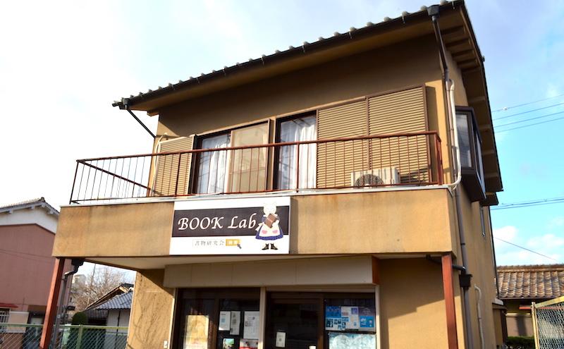 特定非営利活動法人書物の歴史と保存修復に関する研究会 / 略称NPO法人書物研究会 新館 Book Lab