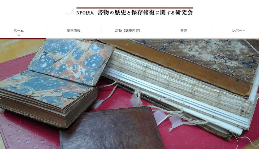 NPO法人書物研究会 ホームページ