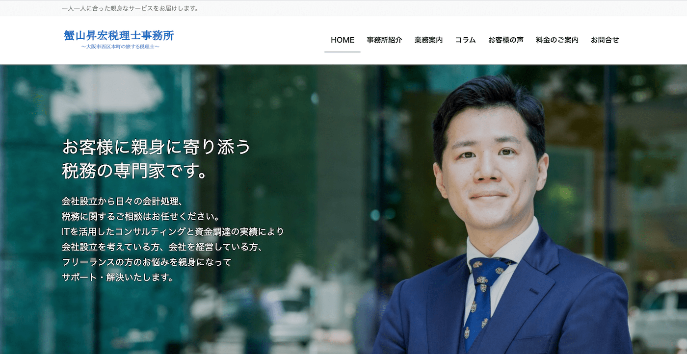 大阪本町の日本一親身なクラウド会計と融資に強い税理士事務所 蟹山昇宏税理士事務所