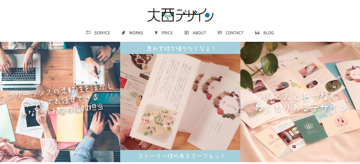 大西デザイン 神戸三田の広告制作